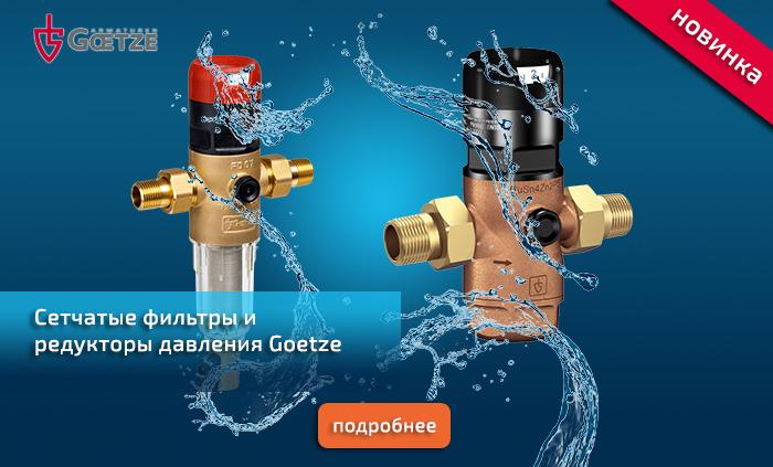 Сетчатые фильтры и редукторы давления Goetze