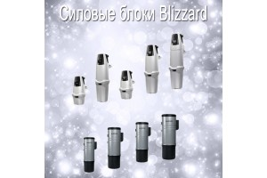 Силовые блоки Blizzard