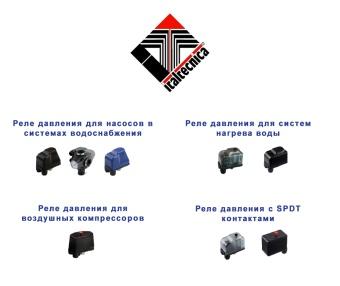 Компания ДОМИОН является официальным дилером «Italtecnica»