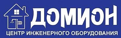 ДОМИОН - центр инженерного оборудования